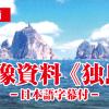 【動画】映像資料《独島》(日本語字幕付)