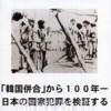 社協ブックレット発行「日本の国家犯罪を検証」