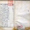 〈朝鮮通信使来聘400年 11〉朝鮮・清・日本を結ぶ