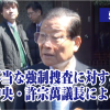 【動画】不当な強制捜査に対する総聯中央・許宗萬議長による会見