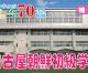 【特集】ウリハッキョの今・70年の軌跡「名古屋朝鮮初級学校」