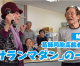 【動画】葛飾同胞高齢者の会「サランマダン」の一日