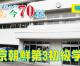 【特集】ウリハッキョの今・70年の軌跡「東京朝鮮第3初級学校」