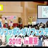 【動画】ウリウリコッポンオリフェスティバル2015 in 東京
