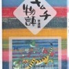 〈歴史を背負って生きる 15〉キムチ細腕奮闘記(上)