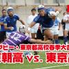 【動画】高校ラグビー・東京都高校春季大会決勝戦「東京朝高 VS. 東京高校」