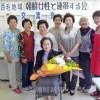 国交正常化、統一、学校支援を目標に/群馬県西毛地域の朝・日女性たちの交流会