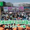 【動画】総聯結成60周年在日同胞大祝祭・メインステージ編