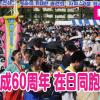 【動画特集】総聯結成60周年在日同胞大祝祭