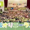 【動画】埼玉オリニーランド