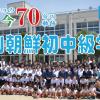 【特集】ウリハッキョの今・70年の軌跡「岡山朝鮮初中級学校」