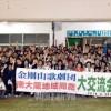 金剛山歌劇団と南大阪地域同胞交流会