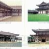 全浩天箸「世界遺産高句麗壁画古墳の旅」を読む
