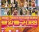 【動画・生中継】第13回ヘバラギカップ、男子決勝戦・女子決勝戦(※中継終了)