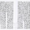 〈朝鮮史から民族を考える 22〉植民地期の朝鮮人史学者たち(下)