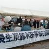 山口宇部市・長生炭鉱、追悼碑建立予定地で追悼式