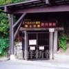 〈遺骨は叫ぶ 33〉長野・松代大本営