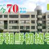 【特集】ウリハッキョの今・70年の軌跡「生野朝鮮初級学校」