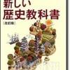〈朝鮮史から民族を考える 27〉歴史教科書問題(上)