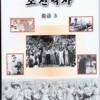 〈朝鮮史から民族を考える 28〉歴史教科書問題(下)