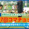 【特集】第37回在日朝鮮初級学校中央サッカー大会(コマチュック)