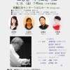 【イベント案内】盧相鉉ピアノコンサート
