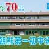 【特集】ウリハッキョの今・70年の軌跡「東京朝鮮第1初中級学校」