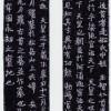 〈渡来文化・その美と造形 45〉金石文(4):船首王後の墓誌