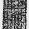 〈渡来文化・その美と造形 42〉金石文(1):多胡碑