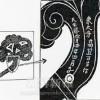 〈渡来文化・その美と造形 47〉天蓋荘厳雲花形裁文(正倉院)