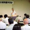 植民地支配と歴史認識を再考/長野・松本で日朝問題学習会