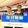 大阪で東アジアホープス卓球大会/生野初級2選手が参加