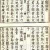 〈人物で見る朝鮮科学史 70〉実学の時代(1)