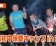 【動画】福島初中保養キャンプin宝塚