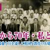 【特集】解放から70年・私と8.15