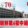 【特集】ウリハッキョの今・70年の軌跡「東京朝鮮第4初中級学校」