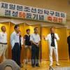 卓球協会結成50周年を祝う/大阪で祝賀宴
