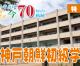 【特集】ウリハッキョの今・70年の軌跡「西神戸朝鮮初級学校」