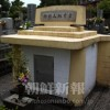 〈日本政府の大罪・遺骨は語る 8〉鹿児島・鹿屋市営緑山墓地