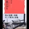 〈本の紹介〉沖縄の70年―フォトストーリー/石川文洋著