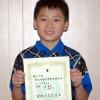西東京第2の慎章宏くんが優勝/神奈川県小学校卓球大会・ホープス男子B部門で