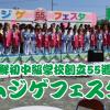 【動画】群馬朝鮮初中級学校創立55週年記念《ムジゲフェスタ》