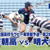 【動画】第95回全国高校ラグビー東京都予選・第2地区決勝戦「東京朝高 VS. 明大中野」