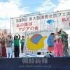 青年企画で朝青、朝鮮生徒が活躍/20周年迎えた東大阪国際交流フェスタで