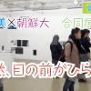 【動画】武蔵美×朝鮮大「突然、目の前がひらけて」