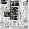 〈朝鮮新報創刊70年・記者が語る歴史の現場 10〉土曜紙、日曜版、そして日本語版18