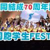 【動画】留学同結成70周年記念公演