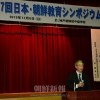 """〈第17回日朝教育シンポジウム〉""""新たなスタート""""、4.24、震災を未来へ"""