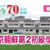 【特集】ウリハッキョの今・70年の軌跡「東京朝鮮第2初級学校」