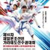 めざせ朝鮮代表/5月8日、東京で空手道選手権